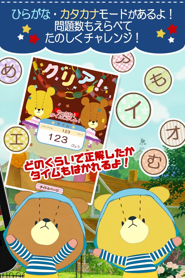 Screenshot あいうさがし – がんばれ!ルルロロ